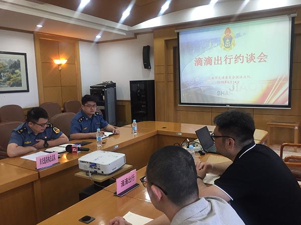 上海交通执法部门约谈滴滴:6月底前全面自查清退无资质车辆