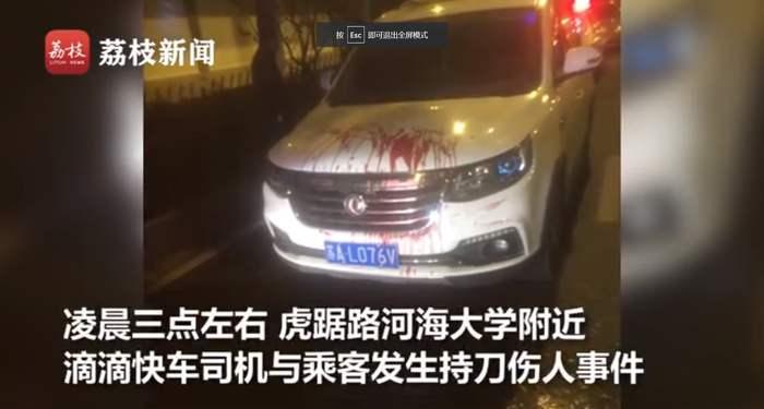 滴滴回应南京乘客被捅刀:深深致歉,乘客要求司机超速行驶引起