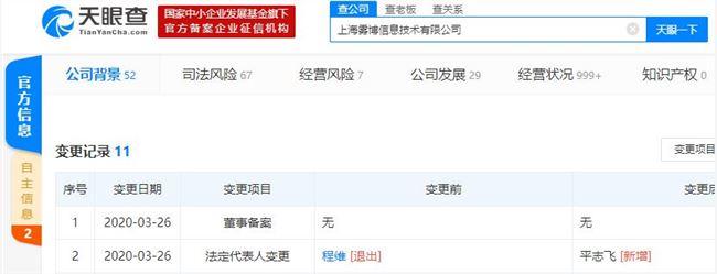 滴滴程维卸任原优步中国运营主体法定代表人